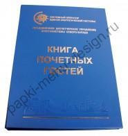 Книга почётных гостей из кожи формата А3  (Арт. ( П - 29)