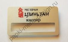 Бейдж металлический (матовое золото, серебро)