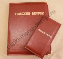 Комплект папка меню и папка для счёта (М-30) А4