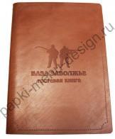 Книга почётных гостей из толстой бычьей кожи (Арт. П-7)