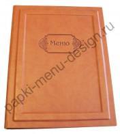 Папка меню с фигурными рамками (Арт. Н-3)