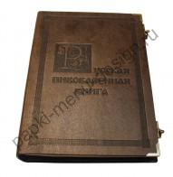 Подарочная книга на заказ из кожи (арт. П-14)