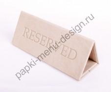 Табличка резерв стола из кожзама (Т - 1)