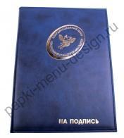 Папка на подпись с фирменным логотипом (Арт. А-10)