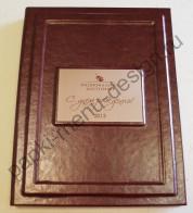 Книга почётных гостей из искусственной кожи (Арт. П-8)