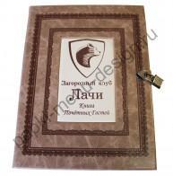 Книга почётных гостей (Арт. П -9)