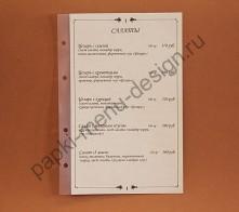 Удобные листы меню без файлов ПВХ