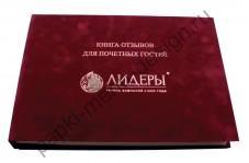 Книга почётных гостей (П -33)